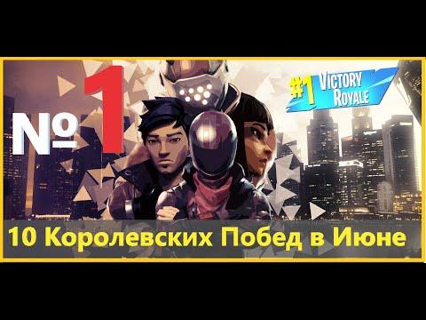 10 Victory Royale Fortnite July 19 Part 1, Stepashka-2008