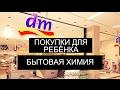 vlog dm haul ПОКУПКИ ДЛЯ РЕБЁНКА БЫТОВАЯ ХИМИЯ