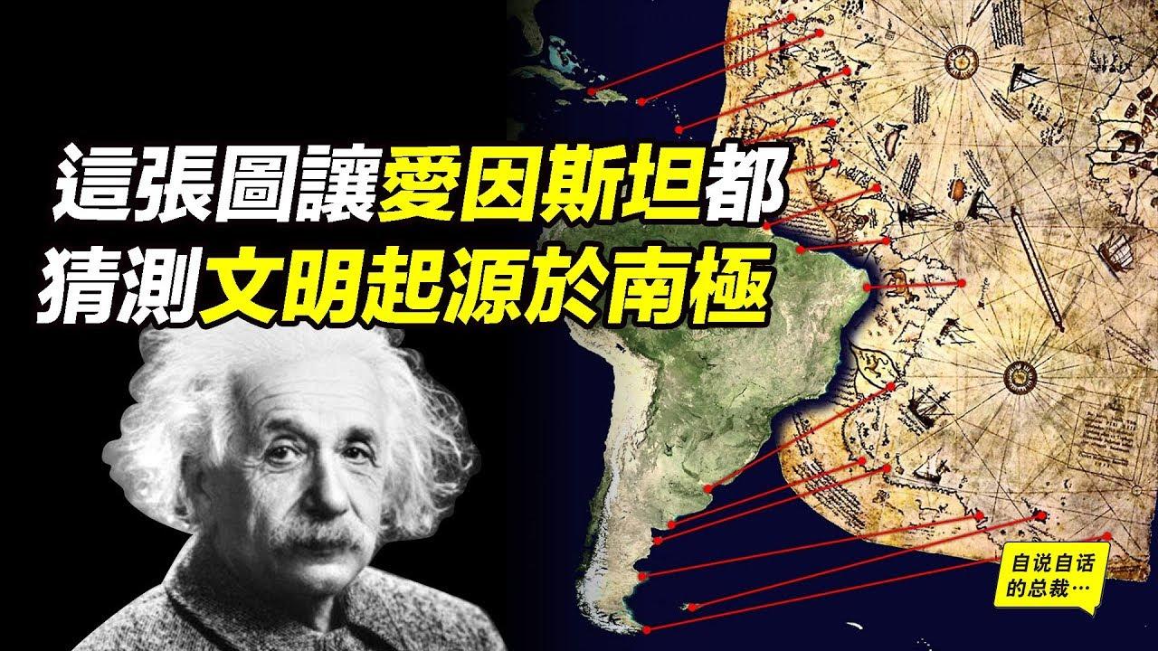 亞特蘭蒂斯就是南極?1.2萬年前人類勘探過尚未冰封的南極?還留下了精確的地圖? 自說自話的總裁