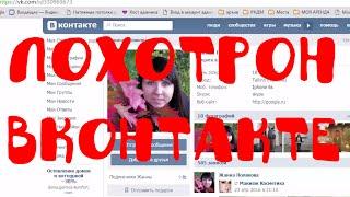 Удаленная работа - Лохотрон в Vkontakte. Исследую рынок труда по удаленке.