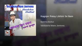 Kagojer Patay Likhini Se Nam   YouTube 360p