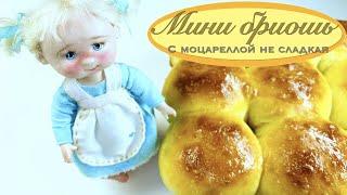Мини бриошь с моцареллой Классический рецепт Вкусный французский хлеб Mini brioche не сладкая