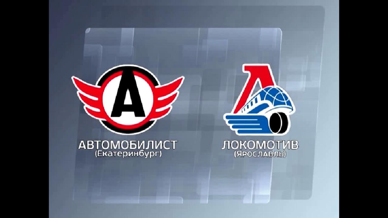 Прогноз на КХЛ: Автомобилист – Сочи – 2 ноября 2018 года