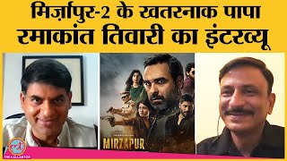Mirzapur के सबसे ईमानदार character Ramakant Pandit का Interview । Rajesh Tailang। Best scenes । S03