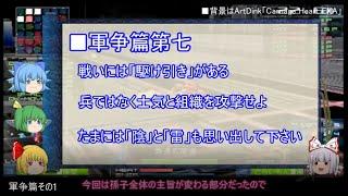 【ゆっくり解説】孫子十三篇(軍争篇第七 第一回)