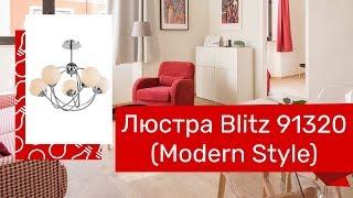 Люстра BLITZ 91320 (BLITZ 6039-45) обзор