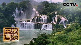 《走遍中国》 20190509 跨国大瀑布| CCTV中文国际