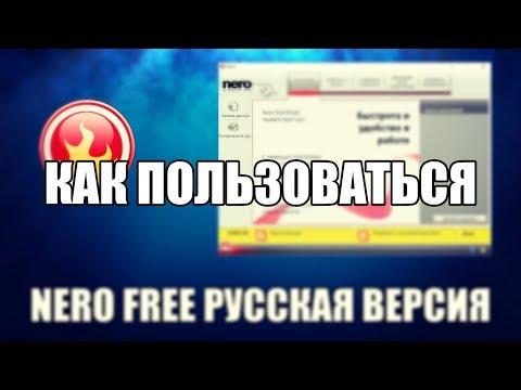 Nero Free как пользоваться ( Nero Free Обзор программы)