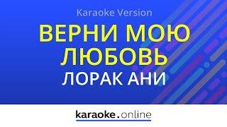 Верни мою любовь - Ани Лорак & Валерий Меладзе (Karaoke version)
