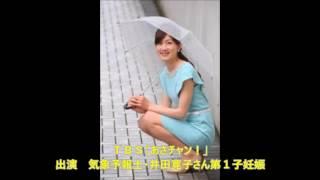 TBS「あさチャン!」(月~金曜前5・25)に出演中の気象予報士、...