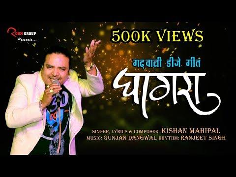 Ghagra (घागरा)    Kishan Mahipal    New Garhwali DJ Song 2018