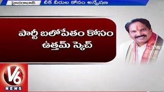 T Congress leaders action plan to strengthen party in state - Hyderabad(25-04-2015)