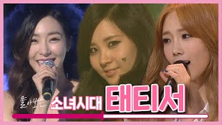 Download lagu [소장각👍 #33] 셋이면 충분하다! 숨겨도 트윙클한 소녀시대 태티서, 다음 앨범 존중하며 버티기합니다ㅣKBS 방송