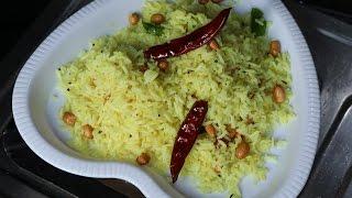 South Indian Special Rice Recipe  Lemon Rice Recipe  Yellow Rice Recipe  Village Food