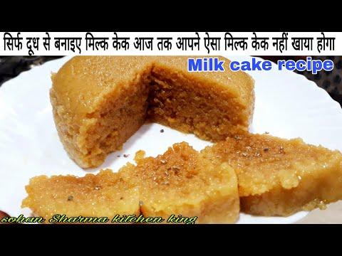Milk cake recipe | alwar ka mawa recipe | milk cake banane ki vidhi |milk cake recipe in hindi