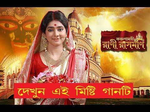 Rani Rasmani (রানি রাসমণি ) Sweet Song By Zee Bangla