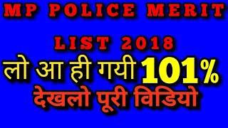 """mp police final merit list 2017"" | MERIT LIST, MEDICAL | mp ppolice constable mermerit list 2017"