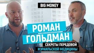 Роман Гольдман. Про возможности израильской медицины и бизнес в Тель-Авиве | Big Money #47
