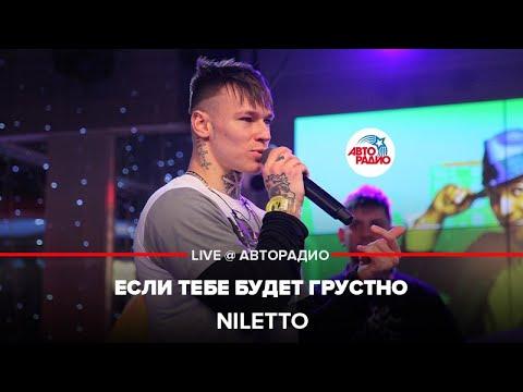 NILETTO - Если Тебе Будет Грустно (LIVE @ Авторадио)