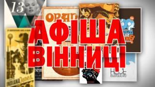 Афіша Вінниці 10.07 - 16.07.15(, 2015-07-10T10:57:40.000Z)