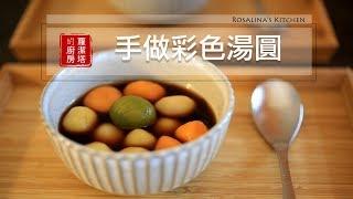 【蘿潔塔的廚房】冬至手工彩色湯圓。全家一起動手做做看吧~