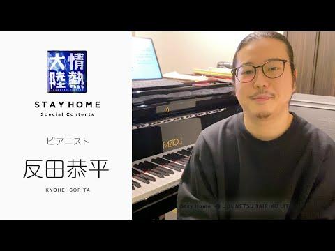クラシック界の若き異才が『パガニーニの主題による狂詩曲』を送る! 反田恭平【StayHome】