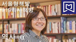 """서울형책방 #19 역사책방(종로구)  """"역사 + α"""" …"""