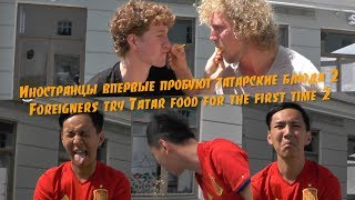 Иностранцы впервые пробуют татарские блюда 2 / Foreigners try Tatar food for the first time 2