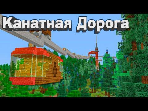 КАНАТНАЯ ДОРОГА, СТАНЦИЯ ДЛЯ ПОЕЗДА И РАЗВОДНОЙ МОСТ В МАЙНКРАФТ! - Minecraft 1.16.4 #78