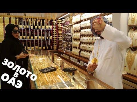 Сколько стоит золото в ОАЭ. Золотой рынок в Шардже / Sharjah Gold Souk