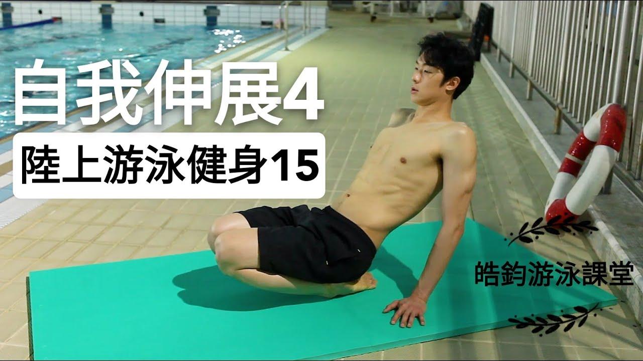 【陸上游泳健身#15】4招肩胛骨、腳踝伸展,肩膀痠痛不再來!|皓鈞游泳課堂