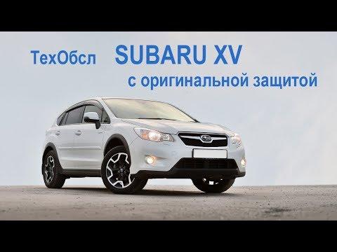 Техобслуживание Субару ХВ ( Subaru Xv ). Штатная защита.