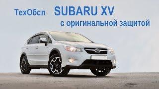 техобслуживание Субару ХВ ( Subaru xv ). Штатная защита