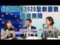 新聞放輕鬆 專訪 歐洲經貿辦事處處長 高哲夫 談《台歐盟合作商機》