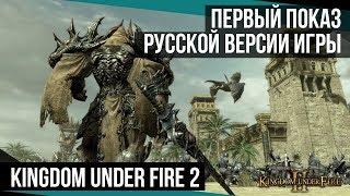 Kingdom Under Fire 2 - Первый показ русской версии игры