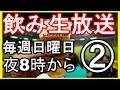 【飲み生放送】#2 毎週金曜日夜8時~ 6月17日