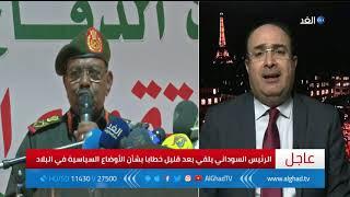 وراء الحدث -  محلل: نظام البشير انتهى وعلى الجيش السوداني تولي زمام الأمور