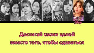 Twice - Fake & True ПЕРЕВОД НА РУССКИЙ (color Coded Lyrics)