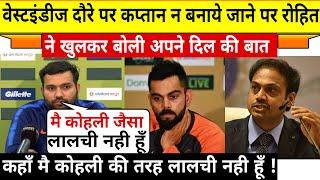 Download वेस्टइंडीज दौरे पर कप्तान न बनाये जाने के बाद ये क्या बोल गए रोहित शर्मा Mp3 and Videos
