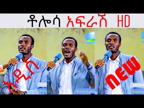 Tolosa – Afrash |ቶሎሳ – አፍራሽ ETHIOPIAN PASTOR FUNNY VIDEO