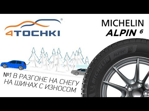 Michelin Alpin 6 - №1 в разгоне на снегу на шинах с износом