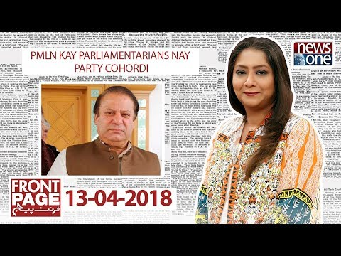 Front Page - 13-April-2018 - News One