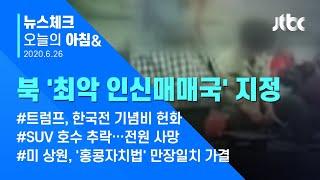"""오늘의 뉴스체크✔ 미 """"북, 최악의 인신매매국""""…18년째 최하위 등급 (2020.06.26 / JTBC 아침&)"""