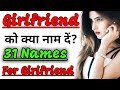 Chat- 31 Funny & Cute Names for Your Crush