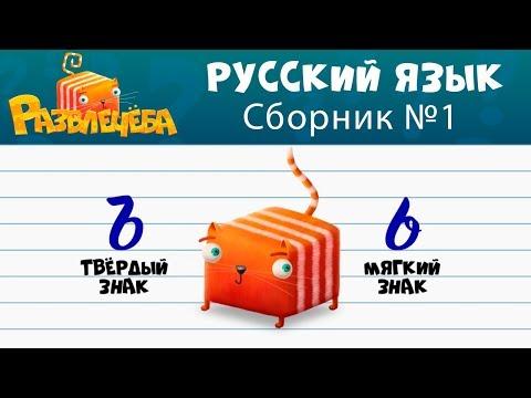 Развлечёба | Русский язык для детей 🇷🇺 🖊  Сборник №1 🖊 | СТС Kids