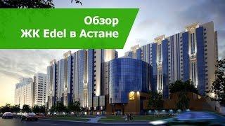 Обзор жилого комплекса Edel в Астане