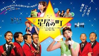 『星屑の町』予告編