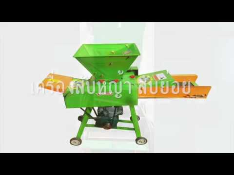(A11) เครื่องสับหญ้า สับมัน 7,990 บาท [Potato and grass chopper machine 273$-278$]