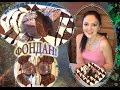 Шоколадныи фондан или пирожное лаваfondant au chocolatchocolate lava cake