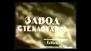 Камышин в хронике. Выпус№83 Камышинский стеклотарный завод - 1962 г.(, 2015-11-24T20:00:21.000Z)